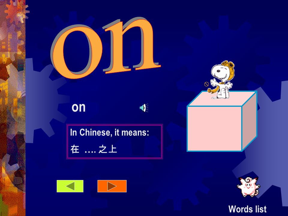under In Chinese, it means: 在 …. 之下 Words list