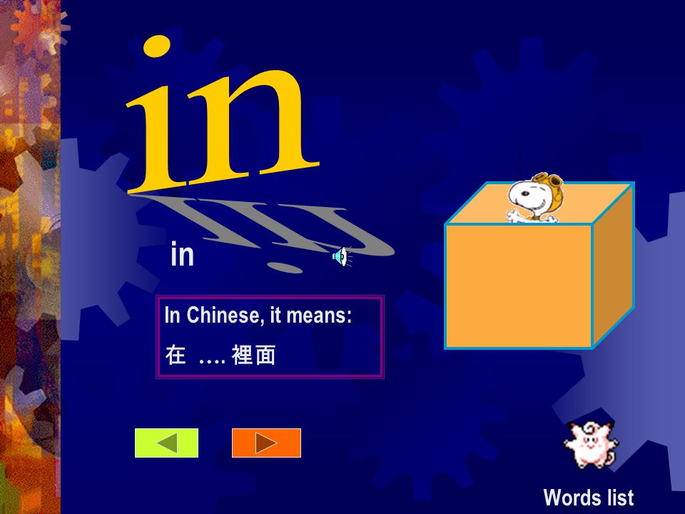 on In Chinese, it means: 在 …. 之上 Words list