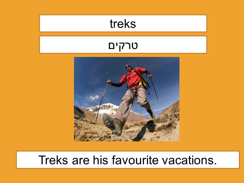 treks טרקים Treks are his favourite vacations.