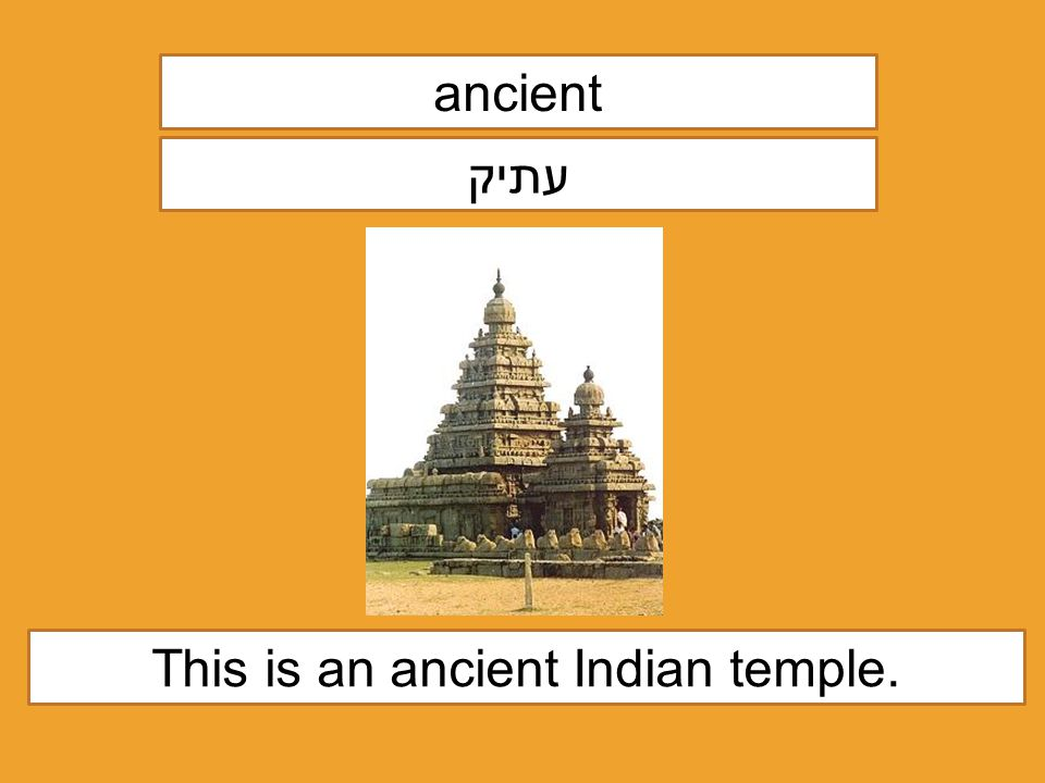 ancient עתיק This is an ancient Indian temple.