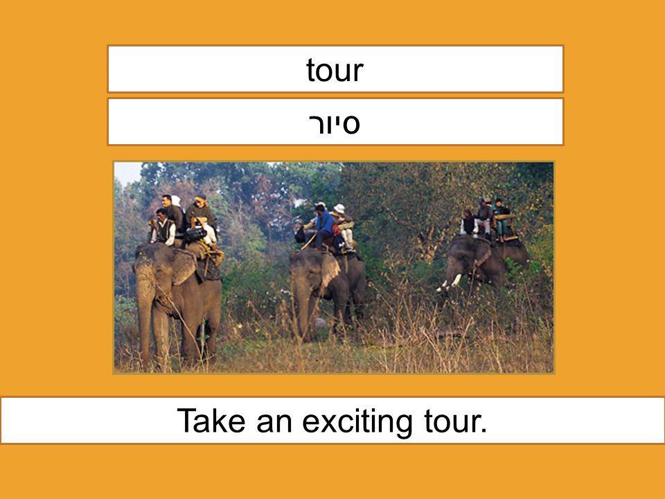 tour סיור Take an exciting tour.