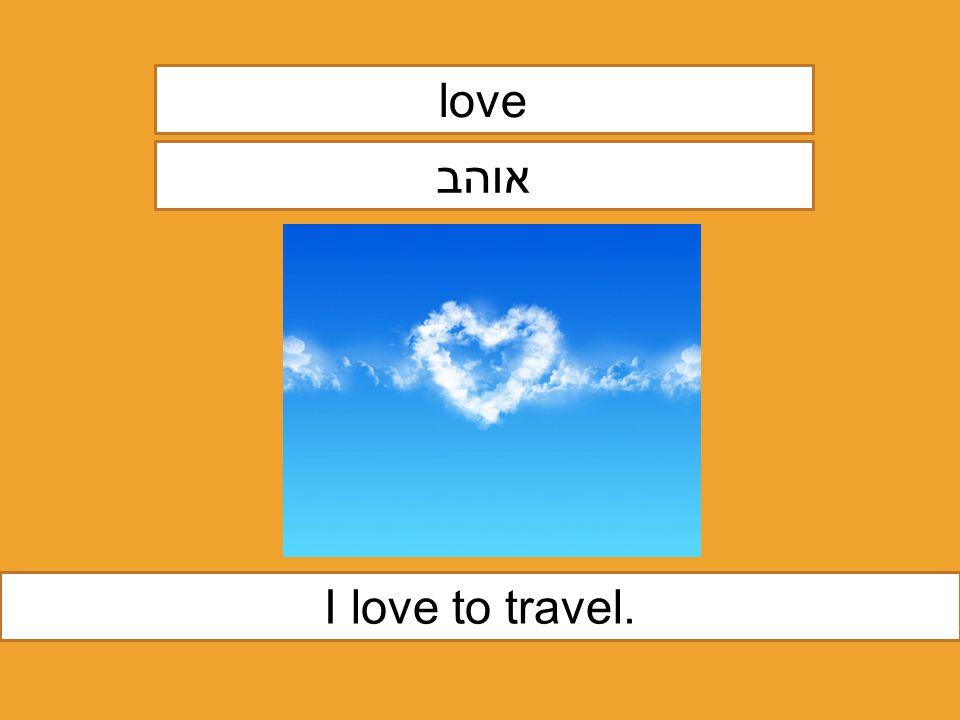 love אוהב I love to travel.