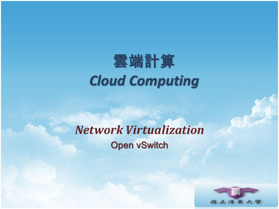 雲端計算 Cloud Computing Network Virtualization Open vSwitch