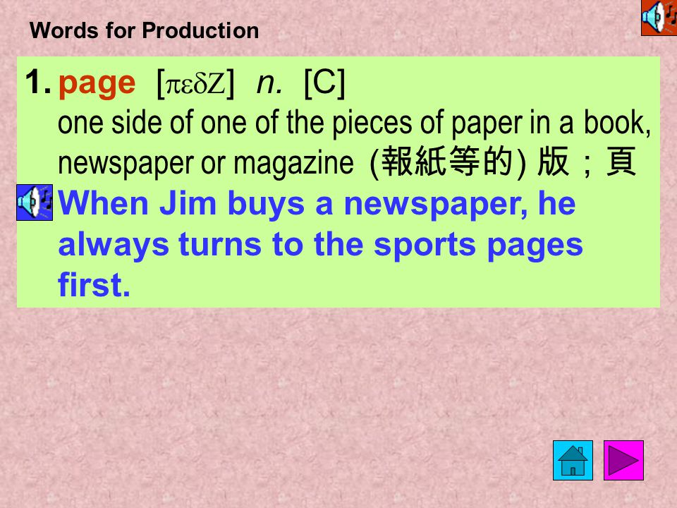 Words for Production 1.page [ pedZ ] n.