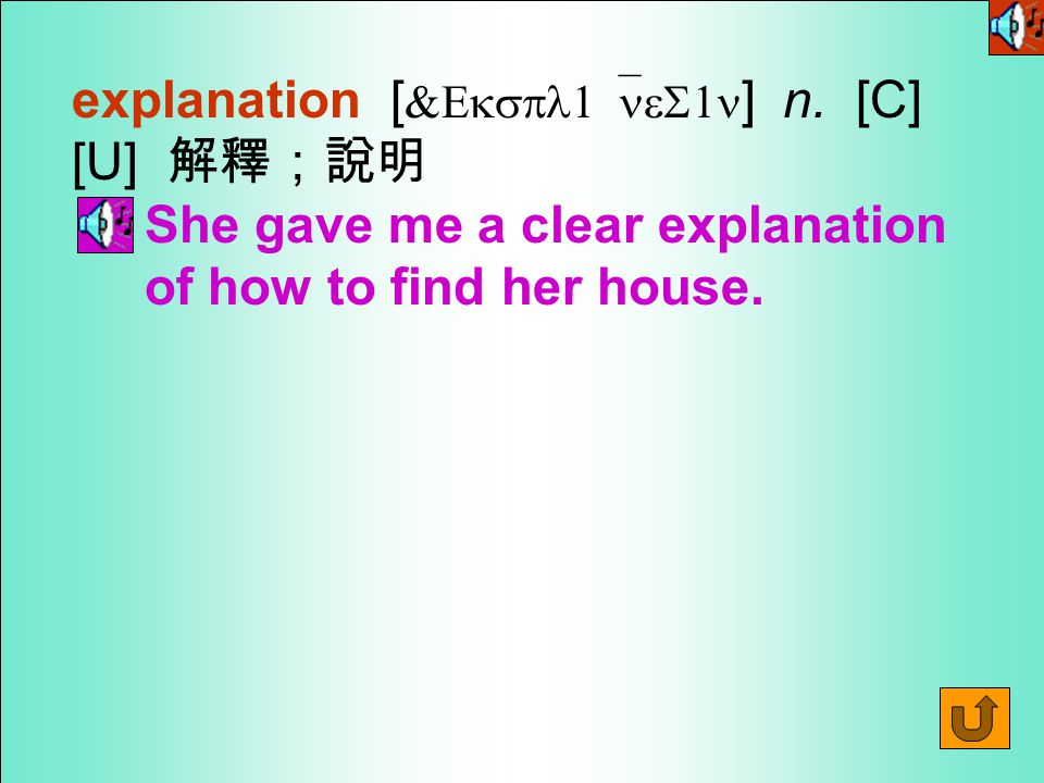 Words for Production 12. explain [ Ik`splen ] vt. to make clear 解釋 If there is anything you don't understand, I will be glad to explain it to you. 詞類變