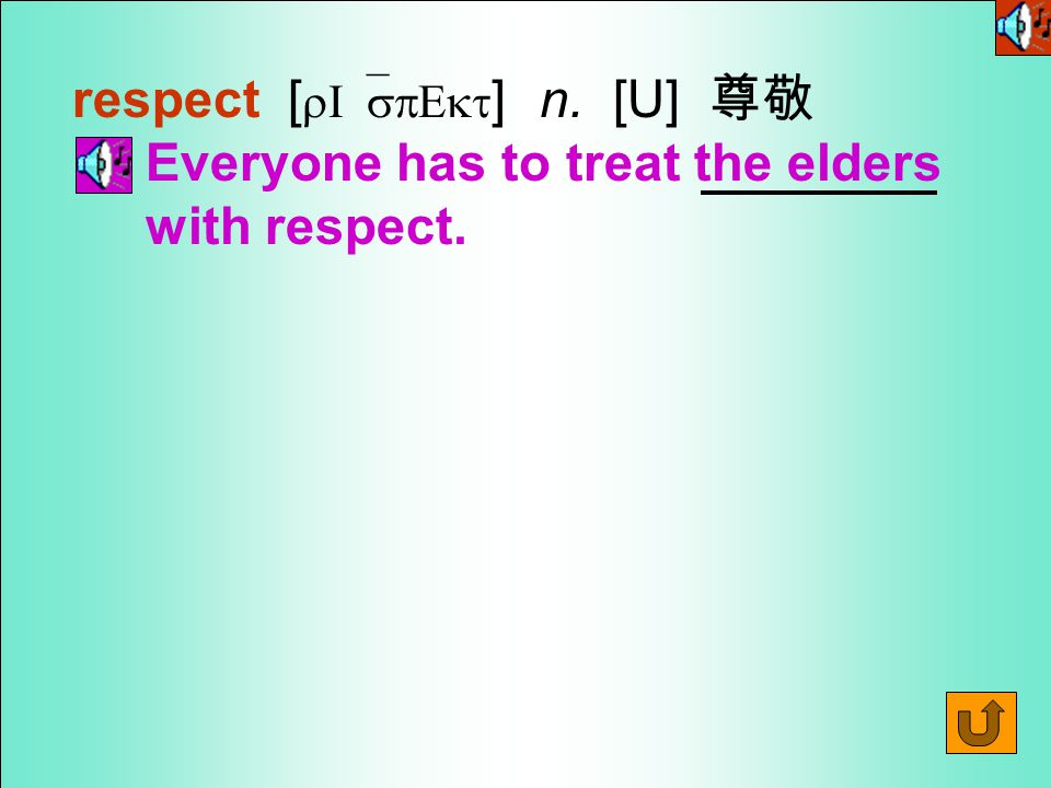 Words for Production 14. respect [ rI`spEkt ] vt. to have a good opinion of someone 尊敬 Students should respect their teachers. 詞類變化
