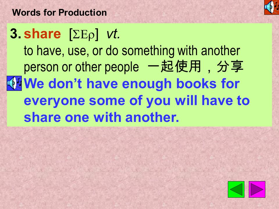 Words for Production 3.share [ SEr ] vt.