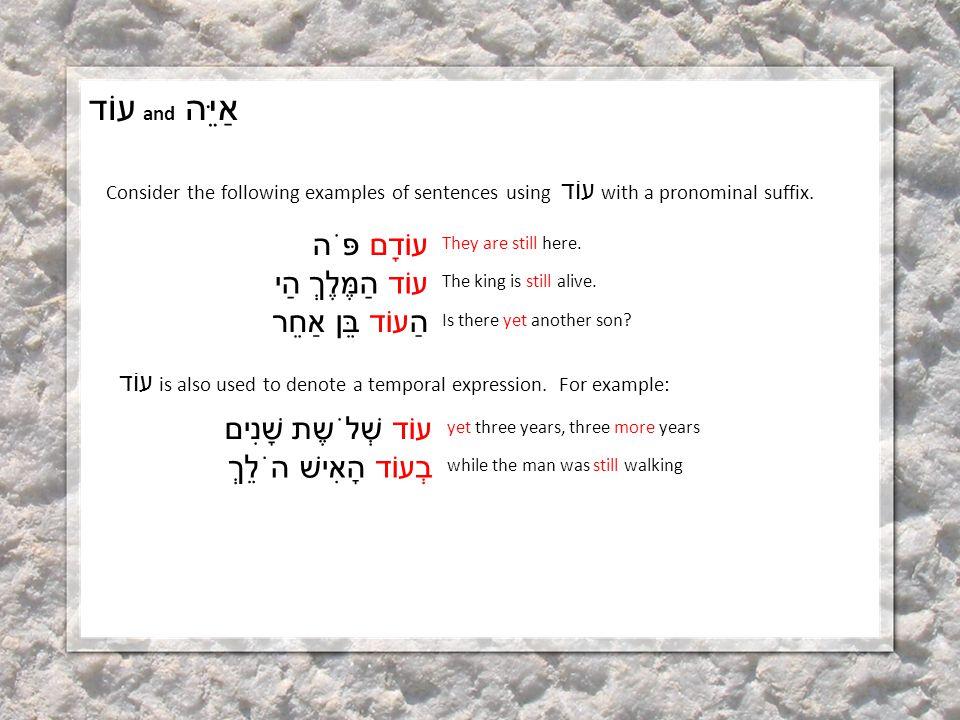 עוֹד and אַיֵּה Consider the following examples of sentences using עוֹד with a pronominal suffix.