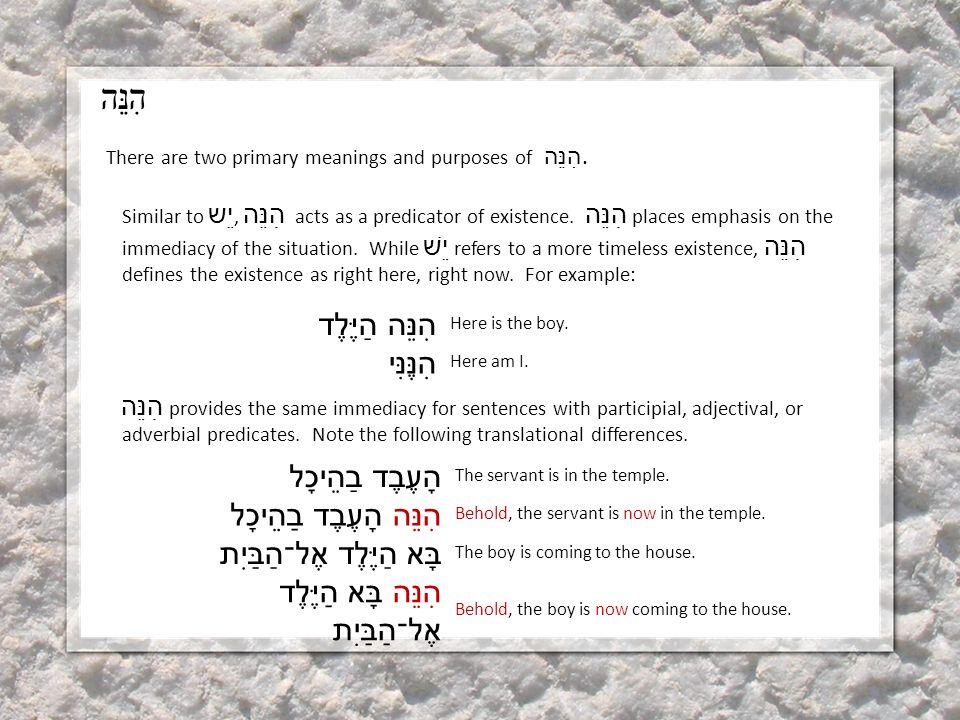 הִנֵּה There are two primary meanings and purposes of הִנֵּה.
