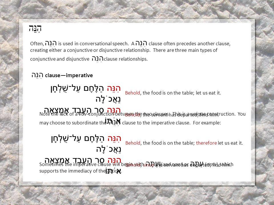 הִנֵּה Often, הִנֵּה is used in conversational speech.