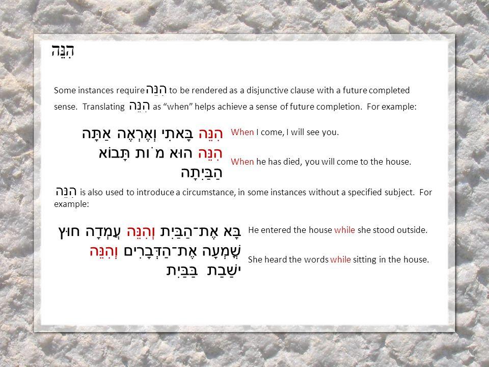 הִנֵּה Some instances require הִנֵּה to be rendered as a disjunctive clause with a future completed sense.