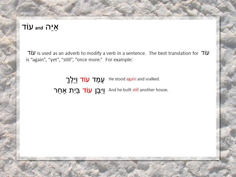 עוֹד and אַיֵּה עוֹד is used as an adverb to modify a verb in a sentence.