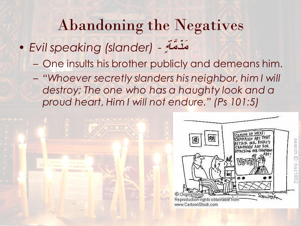 Abandoning the Negatives Evil speaking (slander) - مَذَمَّةٍ –One insults his brother publicly and demeans him.