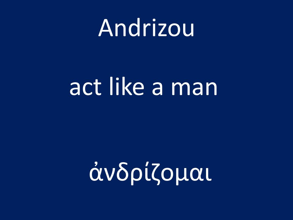 Andrizou act like a man ἀνδρίζομαι