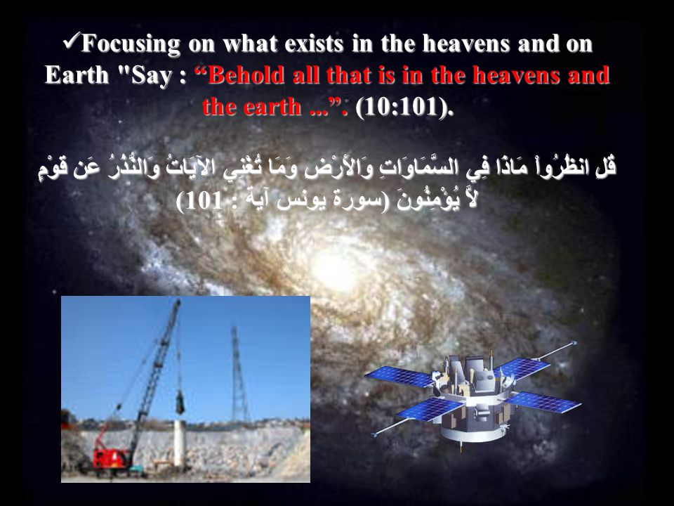 Focusing on what exists in the heavens and on Earth Say : Behold all that is in the heavens and the earth... .