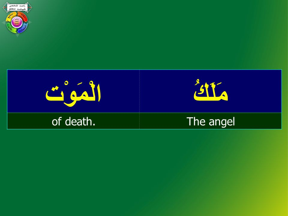 مَلَكُالْمَوْت The angelof death.