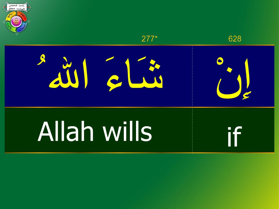 إِنْشَاءَ اﷲ ُ if Allah wills 628277*