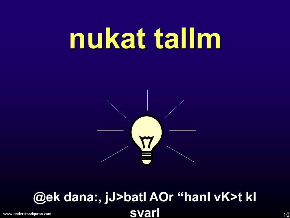 10 www.understandquran.com nukat talIm @ek dana:, jJ>batI AOr hanI vK>t kI svarI