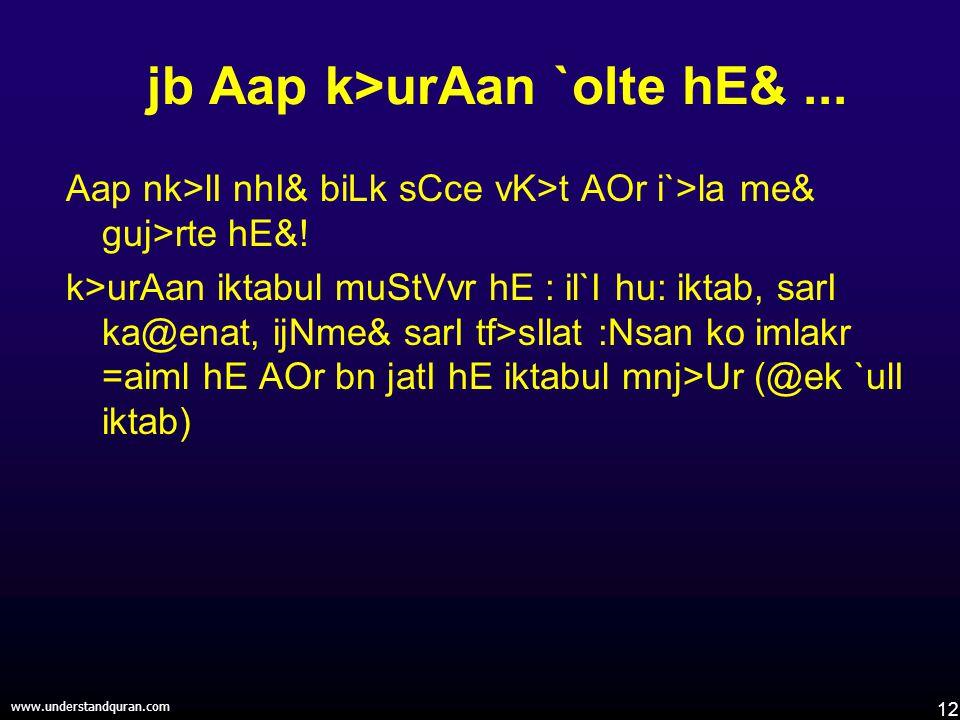 12 www.understandquran.com jb Aap k>urAan `olte hE&...