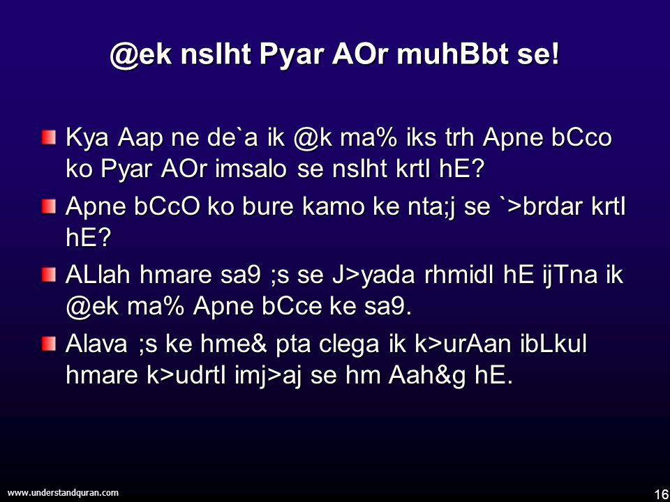 16 www.understandquran.com @ek nsIht Pyar AOr muhBbt se.