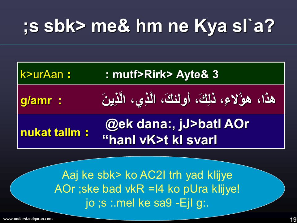 19 www.understandquran.com ;s sbk> me& hm ne Kya sI`a.