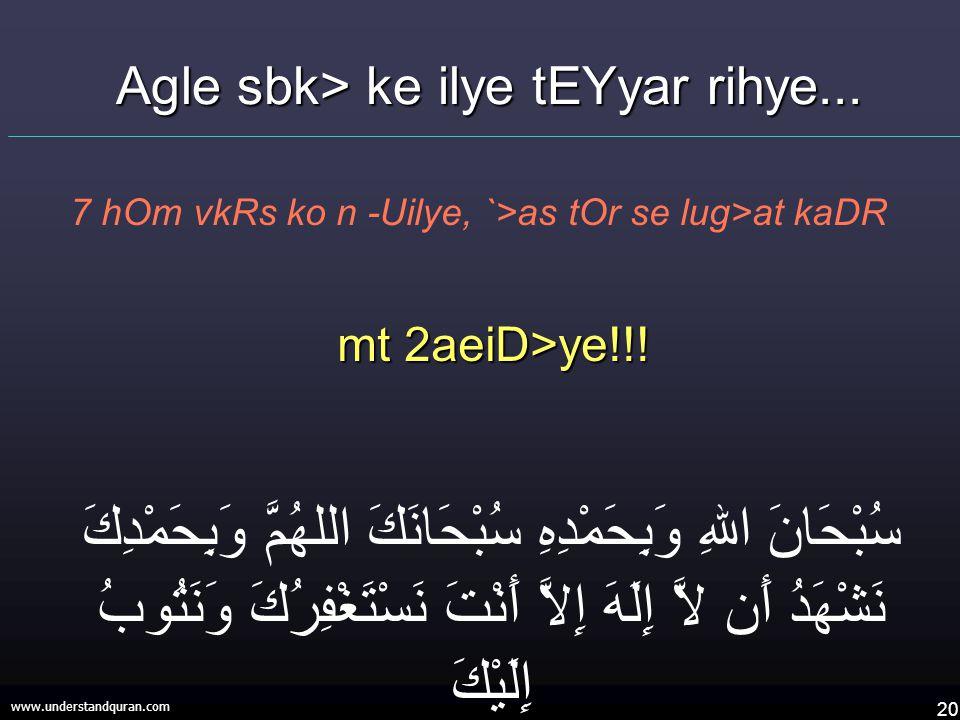 20 www.understandquran.com Agle sbk> ke ilye tEYyar rihye...