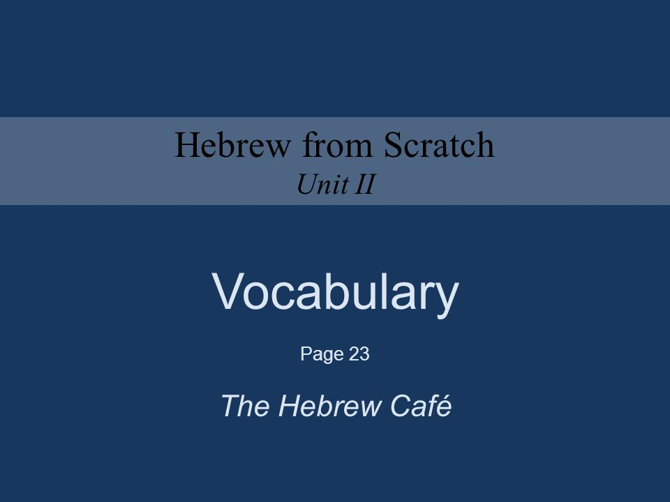 Hebrew from Scratch Unit II Vocabulary Page 23 The Hebrew Café