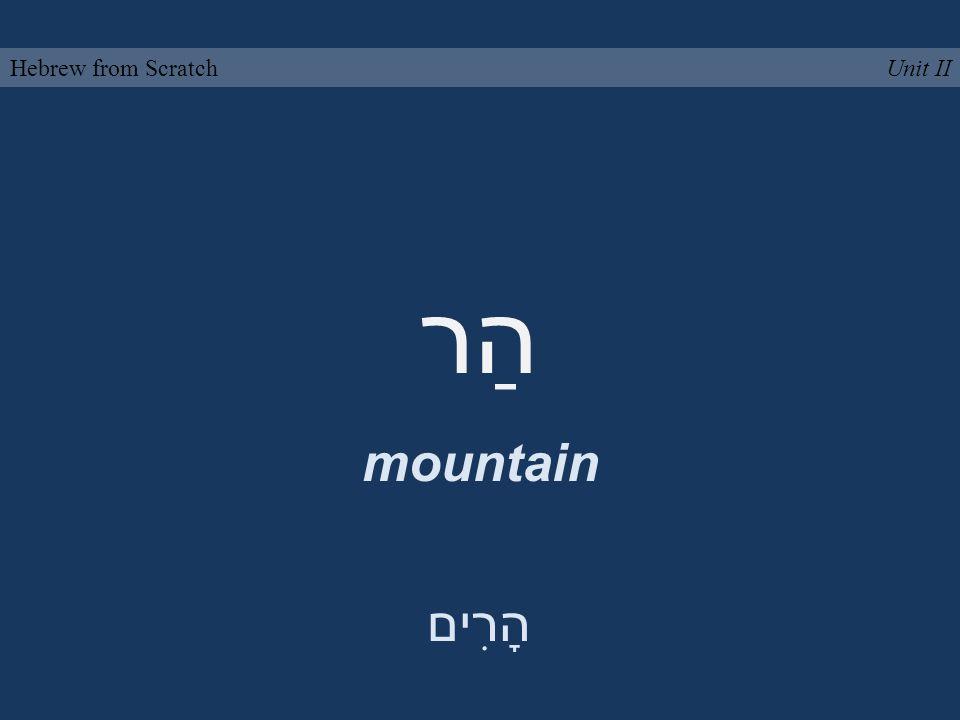 הַר mountain Unit IIHebrew from Scratch הָרִים