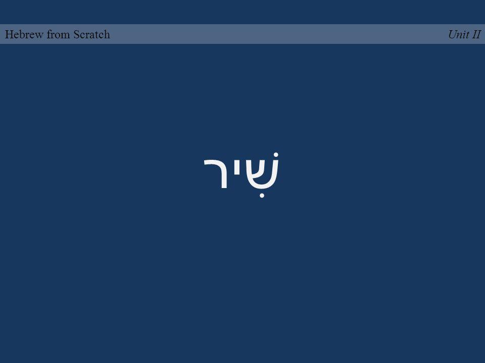 שִׁיר Unit IIHebrew from Scratch