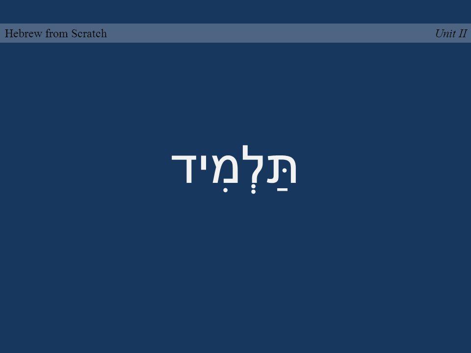תַּלְמִיד Unit IIHebrew from Scratch