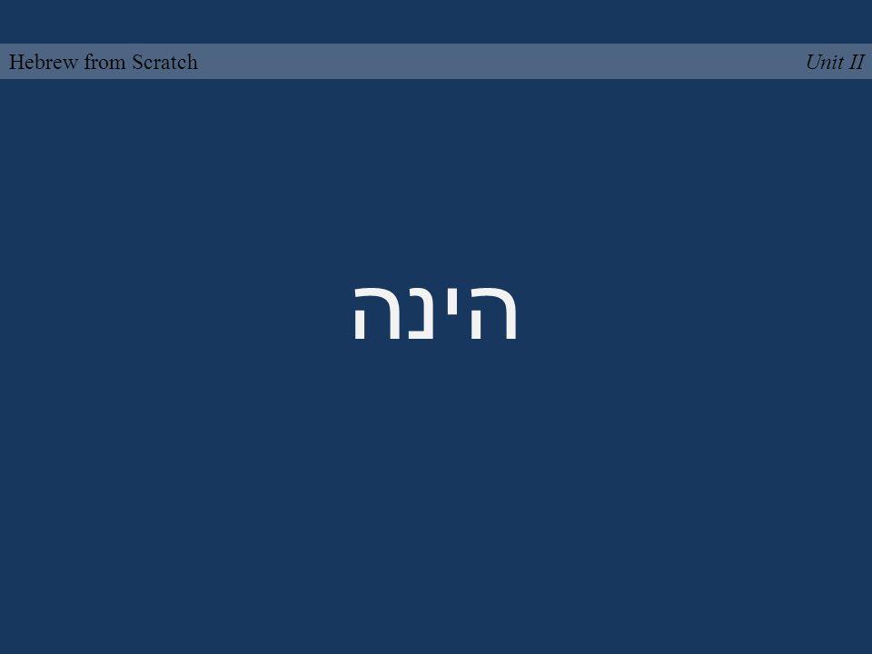 הינה Unit IIHebrew from Scratch