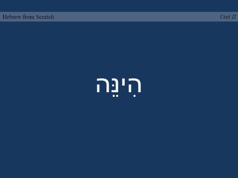 הִינֵּה Unit IIHebrew from Scratch
