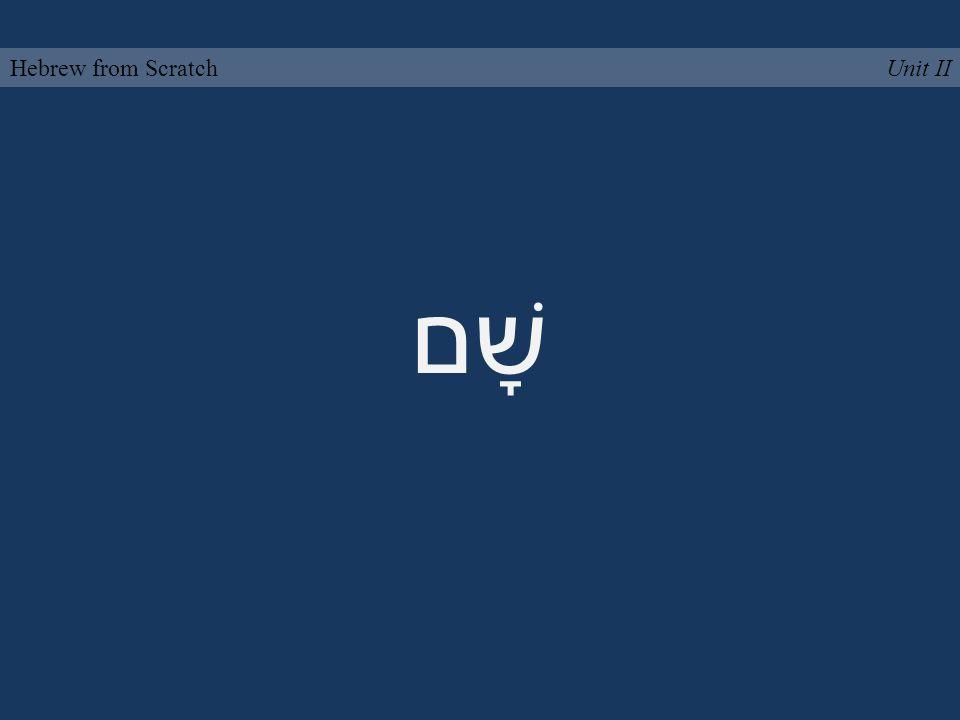 שָׁם Unit IIHebrew from Scratch
