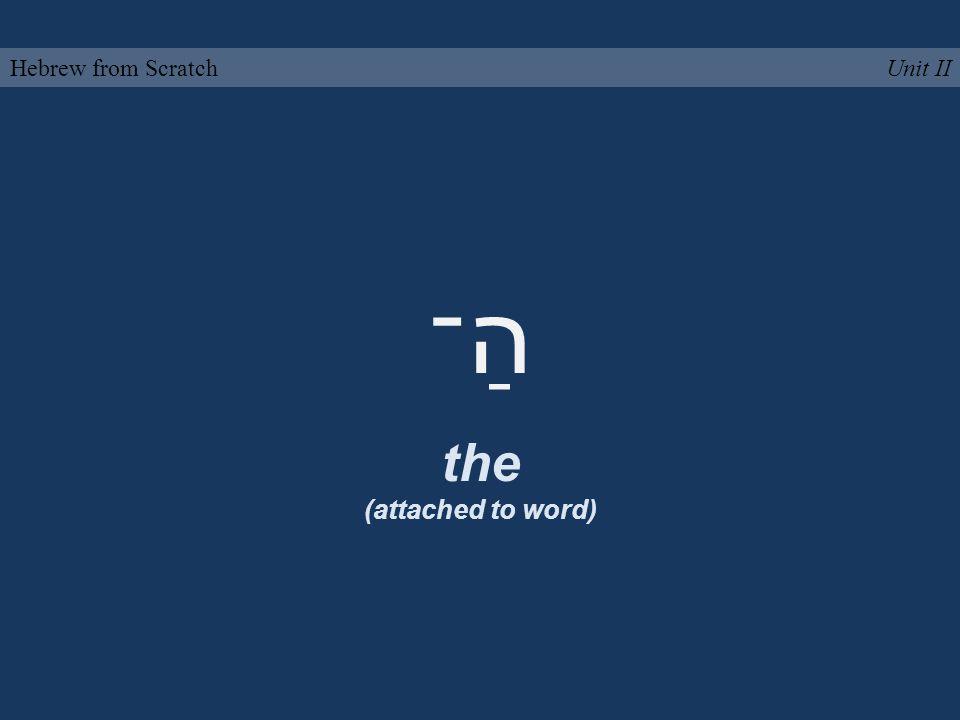 הַ־ the (attached to word) Unit IIHebrew from Scratch