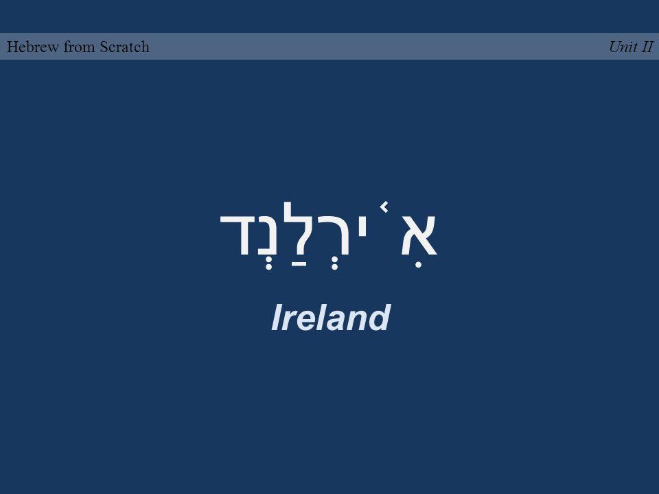 אִ ֫ ירְלַנְד Ireland Unit IIHebrew from Scratch