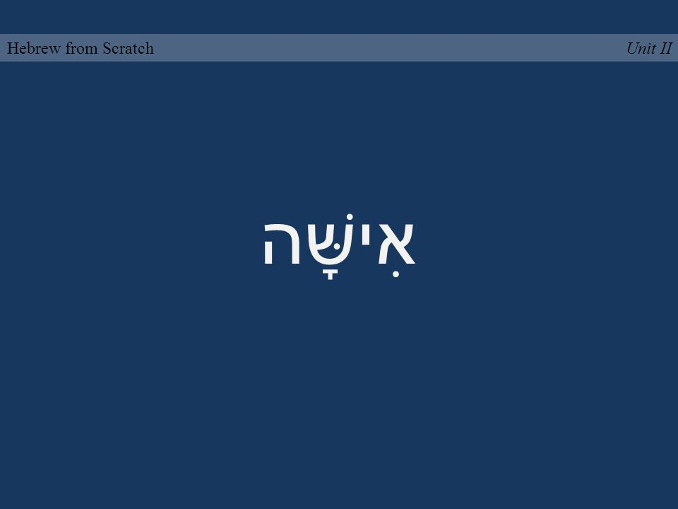 אִישָּׁה Unit IIHebrew from Scratch