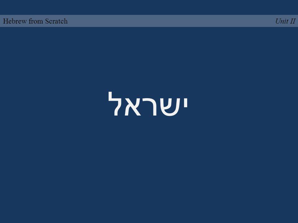 ישראל Unit IIHebrew from Scratch