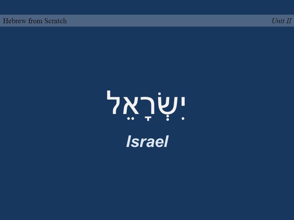 יִשְׂרָאֵל Israel Unit IIHebrew from Scratch