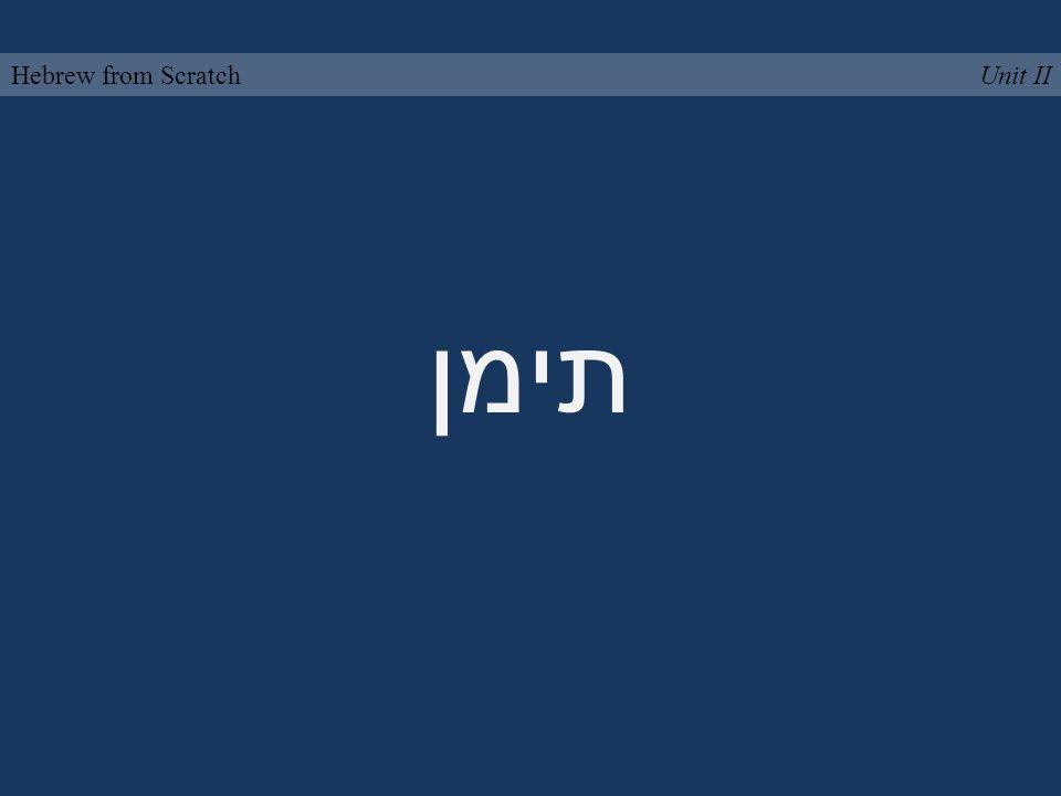 תימן Unit IIHebrew from Scratch