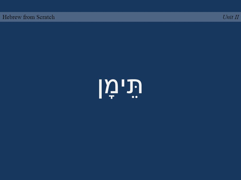 תֵּימָן Unit IIHebrew from Scratch