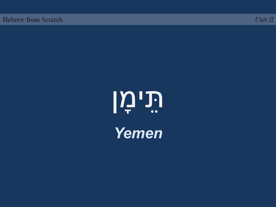 תֵּימָן Yemen Unit IIHebrew from Scratch