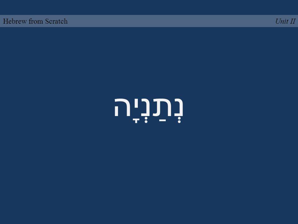נְתַנְיָה Unit IIHebrew from Scratch