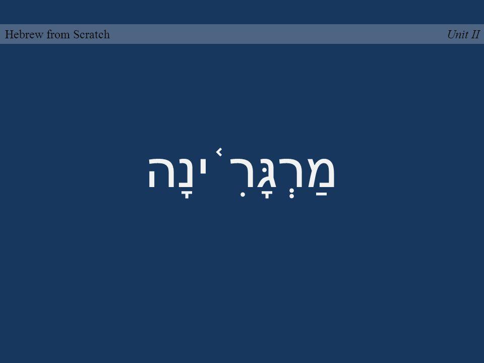 מַרְגָּרִ ֫ ינָה Unit IIHebrew from Scratch