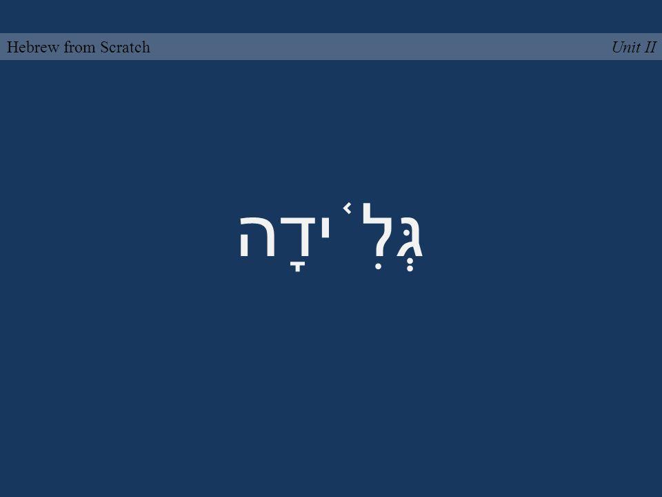 גְּלִ ֫ ידָה Unit IIHebrew from Scratch