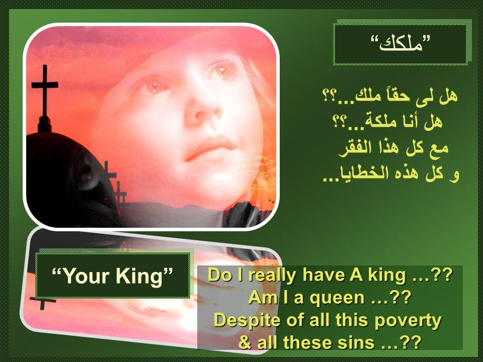 هل لى حقاً ملك...؟؟ هل أنا ملكة...؟؟ مع كل هذا الفقر و كل هذه الخطايا...