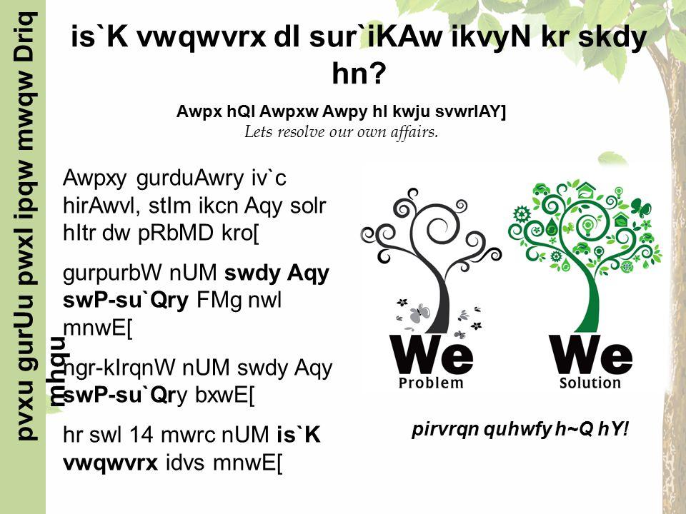 is`K vwqwvrx dI sur`iKAw ikvyN kr skdy hn.