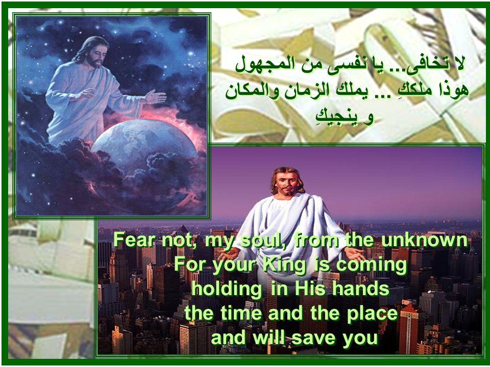 لا تخافى... يا نفسى من الناس هوذا ملككِ يأتيكِ...