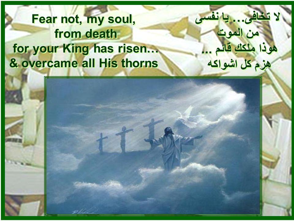 لا تخافى... يا نفسى من الشيطان هوذا ملككِ منتصر...