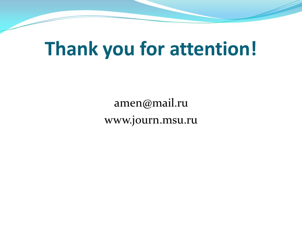 amen@mail.ru www.journ.msu.ru Thank you for attention!