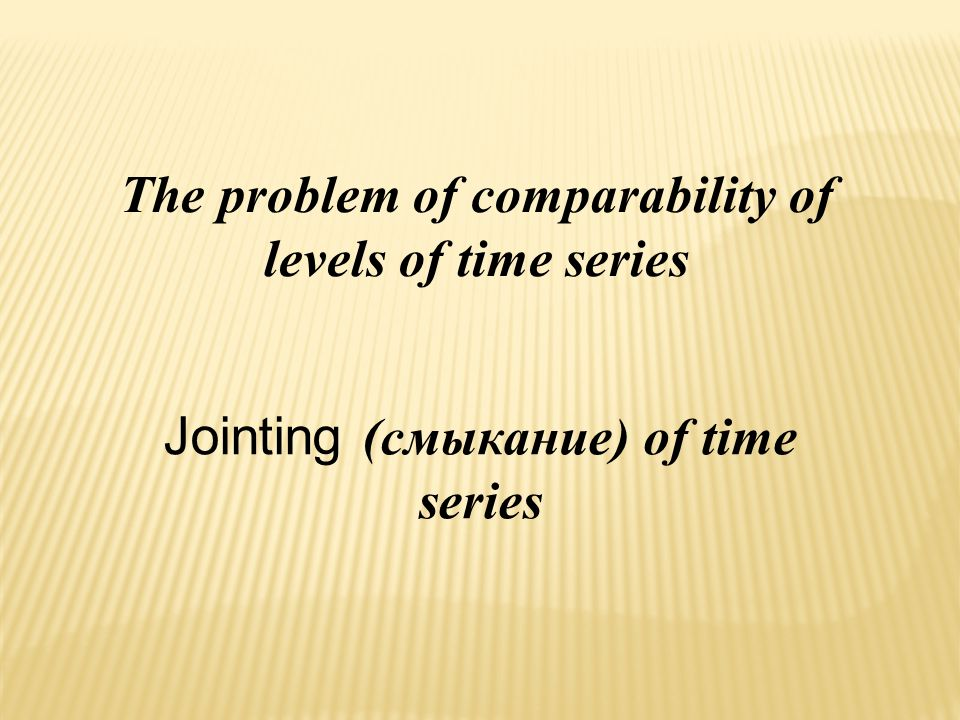 The problem of comparability of levels of time series Jointing (смыкание) of time series